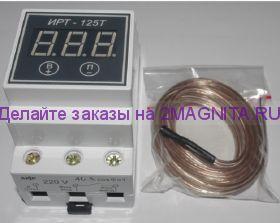 Терморегулятор ИРТ-125Т