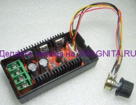 Регулятор напряжения с ШИМ 30А 12-50в с выносным резистором