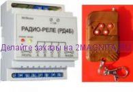 Блок дистанционного радио управления РР-4М 4 канала