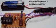 Зарядное устройство для батареек (016)