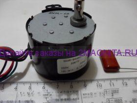 Мотор с редуктором 50kty 220v 10 об/мин