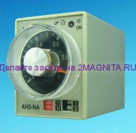 Реле времени AH3-NA (0-1с, 0-10с, 0-1м, 0-10м)