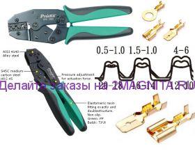 Профессиональный обжимной инструмент для автомобильных не изолированных клемм 6PK-230C