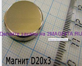 Магнит 20х3мм неодимовый