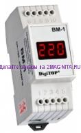 Вольтметр цифровой переменного тока ВМ1