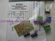 Радиоконструктор K212 (регулируемый стабилизатор напряжения Imax=10A; Uin=3-27V)