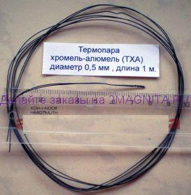 "Термопара 1100°С ХА ""тип К 06"" 1 метр"