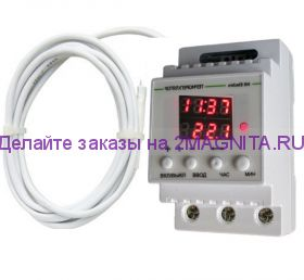 Терморегулятор с суточным таймером ТР16Т2 (+99°С) ( ТЕРМО-4)