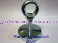 Магнит поисковый 200кг