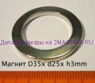 Магнит с отверстием (кольцо) D35x d25x h3mm