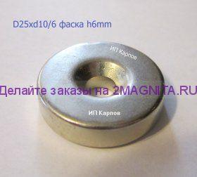 Магнит с отверстием D25xd10/6 фаска h6